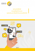 Opinion poll: Citizens' satisfaction about managing and providing the telecommunications services in Palestine