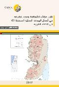 تقرير مؤشر الشفافية ومدى تطبيقه في أعمال الهيئات المحلية المصنفة جيم في الضفة الغربية