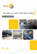 Good Governance of public procurement in the Gaza Strip