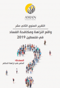 The State of Integrity and Combating Corruption in Palestine  2019