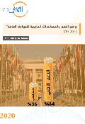 واقع المنح والمساعدات الخارجية للموازنة العامة 2010-2019