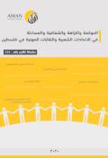 الحوكمة والنزاهة والشفافية والمساءلة في الاتحادات الشعبية والنقابات المهنية في فلسطين