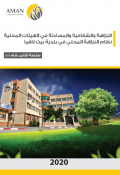 Local Integrity System in Beit Lahya Municipality