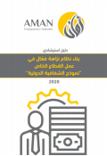 """Developing an effective integrity system in the work of the private sector """"The Transparency International Model"""""""