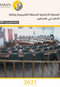 The electoral process of the legislative authority and the integrity of governance in Palestine
