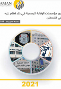 The role of official oversight institutions in building the integrity system in Palestine
