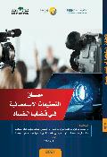 Investigative journalism course