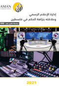 Official media management and its relationship to the integrity of governance in Palestine