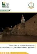 دراسة حول نظام النزاهة المحلي في بلدية بيت لحم