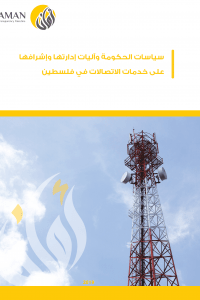Government policies and mechanisms for managing and supervising the telecommunications services in Palestine