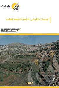 Land Acquisition for Public Benefit