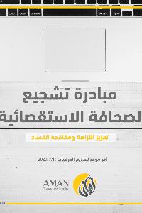 أمان يطلق مبادرة تشجيع الصحافة الاستقصائية للعام 2020