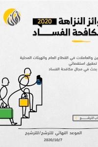 ائتلاف أمان يطلق جوائز النزاهة ومكافحة الفساد للعام 2020