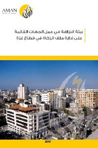 بيئة النزاهة في عمل الجهات القائمة على إدارة ملف الزكاة في غزة