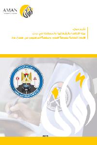 بيئة النزاهة والشفافية والمساءلة في عمل الإدارة العامة لشرطة المرور وسلطة التراخيص في قطاع غزة