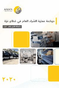 حوكمة عملية الشراء العام في قطاع غزة
