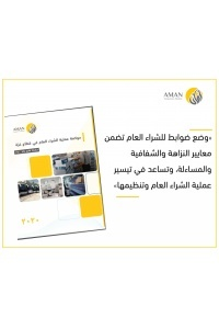 AMAN recommends the establishment of controls over public procurement, maintaining the standards of integrity, transparency, and accountability in the Gaza Strip