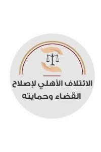 Civil Coalition for the Reform and Protection of the Judiciary calls for immediate enforcement of the Jericho Conciliation Court decision on the release of Nizar Banat