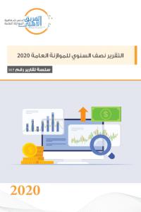 التقرير نصف السنوي للموازنة العامة 2020