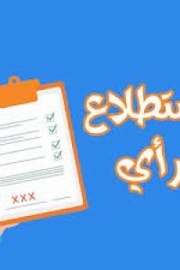 طرح عطاء عطاء رقم 06/2020 تنفيذ استطلاع رأي