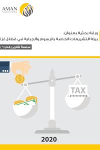 ورقة بحثية: بيئة التشريعات الخاصة بالرسوم والجباية في قطاع غزة