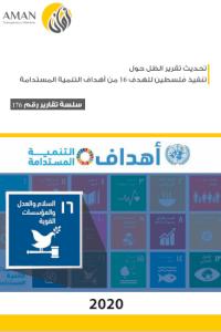 تحديث تقرير الظل تنفيذ فلسطين للهدف 16 من أهداف التنمية المستدامة