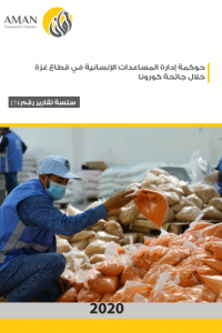 Humanitarian aid management during the pandemic/ Gaza Strip