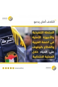 AMAN Coalition encourages the executive authority and security forces in the West Bank and Gaza Strip to observe impartiality during the electoral process