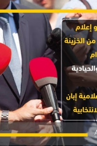 AMAN Coalition calls on state-funded media to observe the standards of integrity, impartiality and equal opportunities in their media coverage during the electoral process