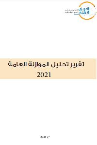 تقرير تحليل الموازنة العامة 2020