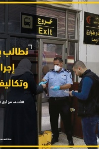 AMAN calls Crossings and Borders Authority and Ministry of Foreign Affairs to make concrete efforts to ease travel procedures and expenses to Jordan