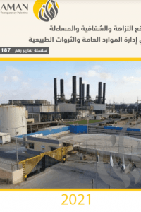 واقع النزاهة والشفافية والمساءلة في إدارة الموارد العامة والثروات الطبيعية في قطاع غزة