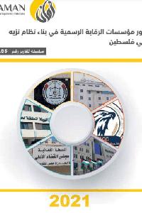 دور مؤسسات الرقابة الرسمية في بناء نظام نزيه في فلسطين