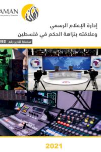 إدارة الإعلام الرسمي وعلاقته بنزاهة الحكم في فلسطين