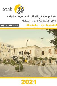 واقع الحوكمة في الهيئات المحلية وقيم النزاهة ومبادئ الشفافية ونظم المساءلة (بلدية مدينة غزة)