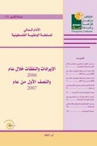 """سلسلة تقارير (10): الأداء المالي للسلطة الفلسطينية  :""""الايرادات والنفقات خلال عامي 2006-2007"""""""