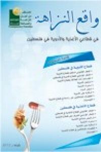 واقع النزاهة في قطاع الأغذية والأدوية في فلسطين