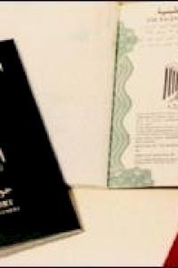 التوصية بالإسراع في سن تشريع يُحدد الفئات الواجب منحها جوازالسفر الدبلوماسي وعدم ترك القرار للسلطة التقديرية للافراد