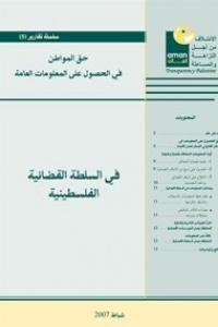 حق الحصول على المعلومات العامة في الجهاز القضائي الفلسطيني