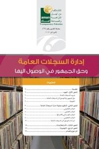 تقرير ادارة السجلات العامة وحق الجمهور في الوصول اليها
