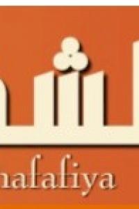 """من نشرة """"الشفافيـة"""" الإلكترونية الصادرة عن المنظمة العربية لمكافحة الفساد"""