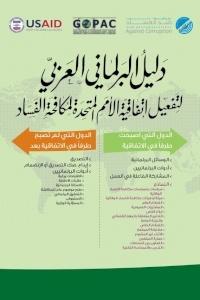 دليل البرلماني العربي لتفعيل اتفاقية الأمم المتحدة لمكافحة الفساد