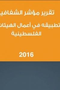 مؤشر الشفافية ومدى تطبيقه في اعمال الهيئات المحلية 2016