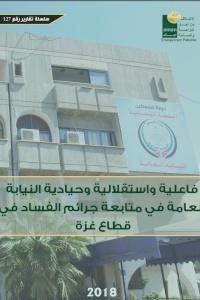 فاعلية واستقلالية وحيادية النيابة العامة في متابعة جرائم الفساد في قطاع غزة 2018
