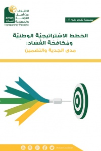 الخطط الاستراتيجية الوطنية ومكافحة الفساد: مدى الجدية والتضمين