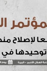 """""""معاً لإصلاح منظومة العدالة وتوحيدها في فلسطين"""""""