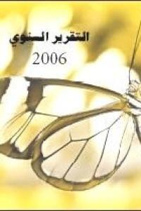تقرير النشاطات السنوي 2006
