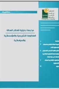مراجعة تحليلية لقطاع العدالة المنظومة التشريعية والمؤسساتية والسياسية