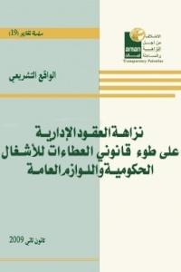 نزاهة العقود الإدارية على ضوء قانوني العطاءات للاشغال الحكومية واللوازم العامة