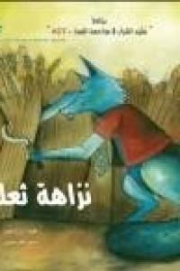 نزاهة ثعلب ( قصة للأطفال)